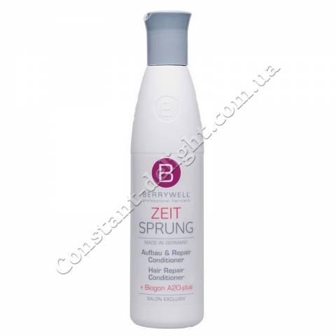 Кондиционер для восстановления волос Berrywell Hair Repair Conditioner 251 ml