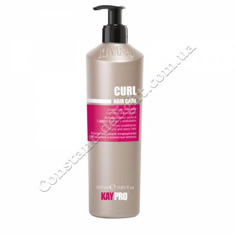 Кондиционер для вьющихся волос KayPro Curl Hair Care Conditioner 350 ml