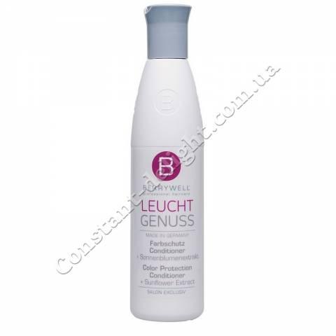 Кондиционер для защиты цвета окрашенных волос Berrywell Color Protection Conditioner 251 ml