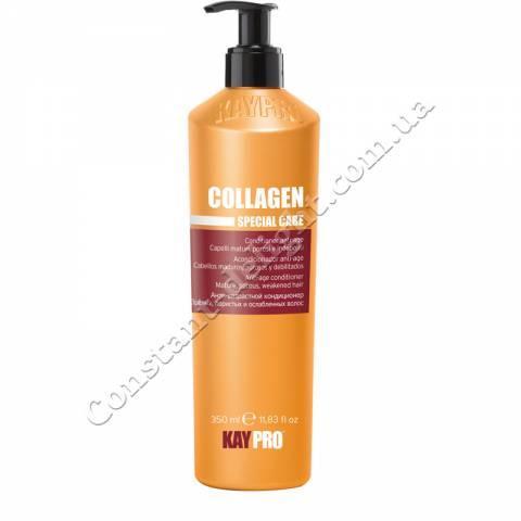 Кондиционер с коллагеном для пористых и ослабленных волос KayPro Collagen Special Care Conditioner 350 ml