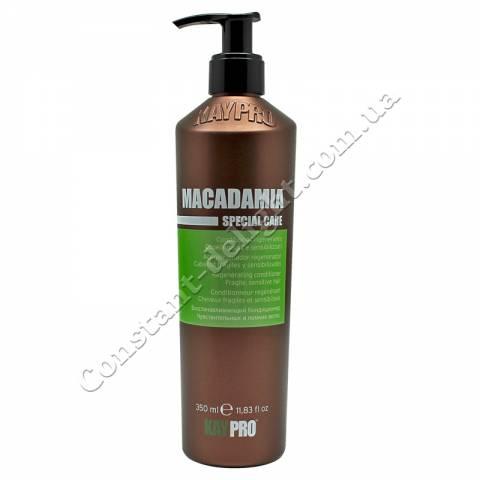 Кондиционер с маслом макадамии для ломких и чувствительных волос KayPro Macadamia Special Care Conditioner 350 ml