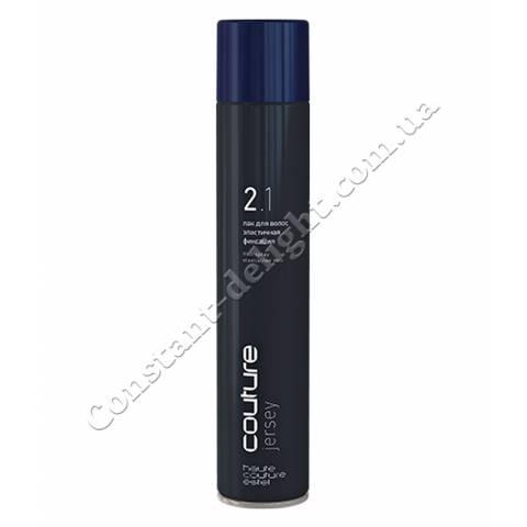 Лак для волос JERSEY ESTEL HAUTE COUTURE эластичная фиксация 400 ml