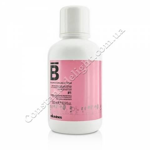 Лосьон для химической завивки нормальных волос Davines Protecting Curling Lotion N1. 500 ml