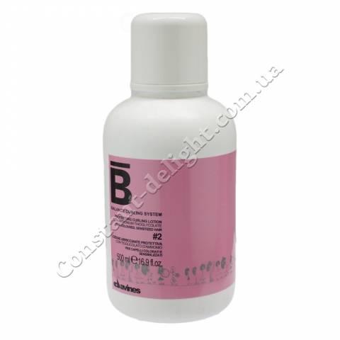 Лосьон для химической завивки окрашенных волос Davines Protecting Curling Lotion N2. 500 ml