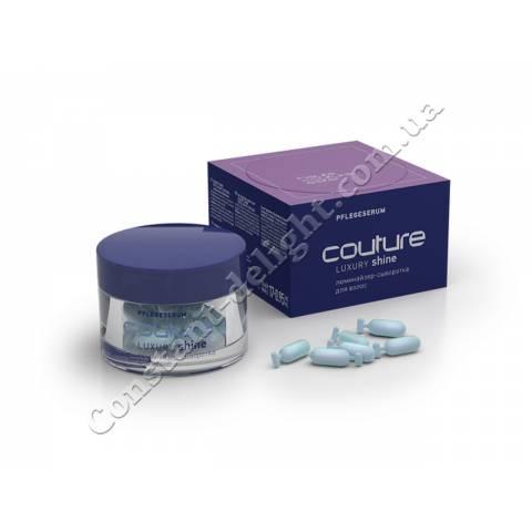 Люминайзер-сыворотка для волос LUXURY SHINE ESTEL HAUTE COUTURE 17x0,95 ml