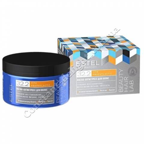 Маска-антистресc для волос ESTEL BEAUTY HAIR LAB 250 ml