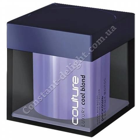 Маска для холодных оттенков волос LUXURY BLOND ESTEL HAUTE COUTURE 200 ml
