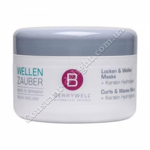 Маска для кудрявых и волнистых волос Berrywell Curls & Waves Mask 201 ml