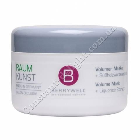 Маска для придания объема с экстрактом лакрицы Berrywell Volume Mask 201 ml