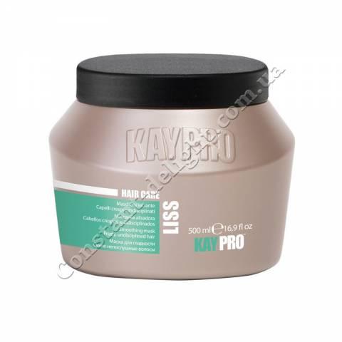 Маска для разглаживания вьющихся волос KayPro Liss Hair Care Mask 500 ml
