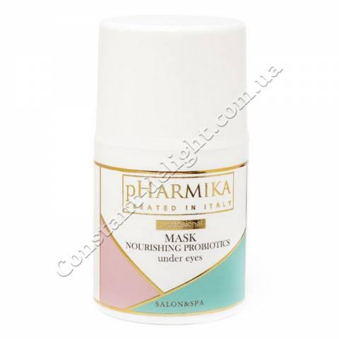 Маска для век питательная с пробиотиками pHarmika Mask Nourishing Probiotics Under Eyes 30 ml