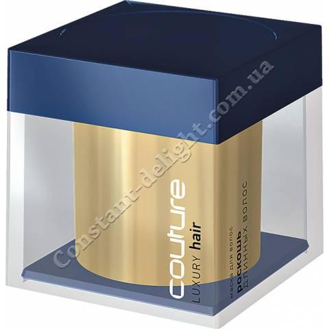 Маска для волос LUXURY HAIR ESTEL HAUTE COUTURE 200 ml