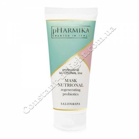 Маска для лица питательная с пробиотиками pHarmika Mask Nourishing Regenerating Probiotics 200 ml