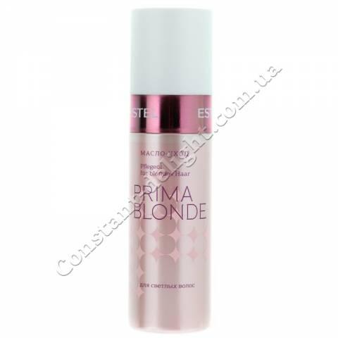 Масло-уход для светлых волос ESTEL PRIMA BLONDE 100 ml