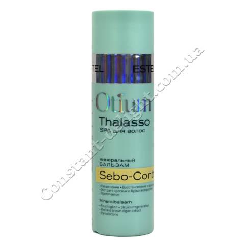 Минеральный бальзам для волос Estel OTIUM THALASSO SEBO-CONTROL 200 ml