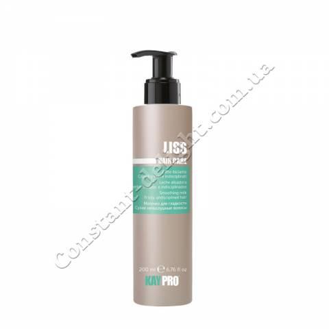 Молочко для разглаживания волос KayPro Liss Hair Care Milk 200 ml