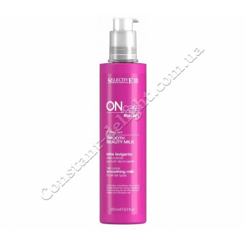 Молочко для разглаживания кутикулы всех типов волос Selective On Care Therapy Smooth Beauty Milk 250 мл