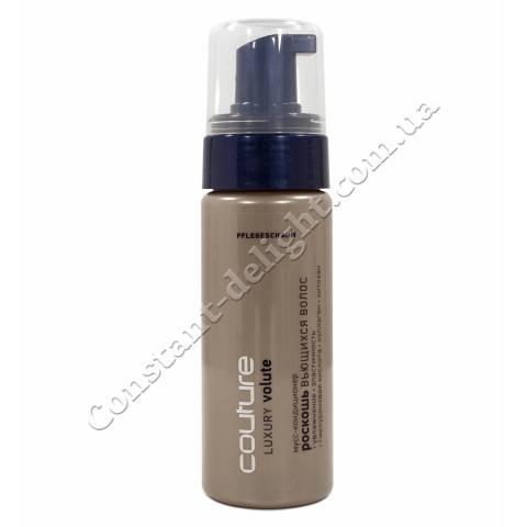 Мусс-кондиционер для волос LUXURY VOLUTE ESTEL HAUTE COUTURE 150 ml