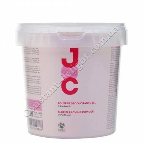 Обесцвечивающий голубой порошок с D-пантенолом Barex Joc Color Line Bleaching Powder 500 g