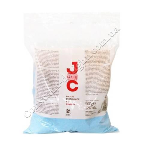 Обесцвечивающий голубой порошок с D-пантенолом (пакет) Barex Joc Color Line Bleaching Powder 500 g