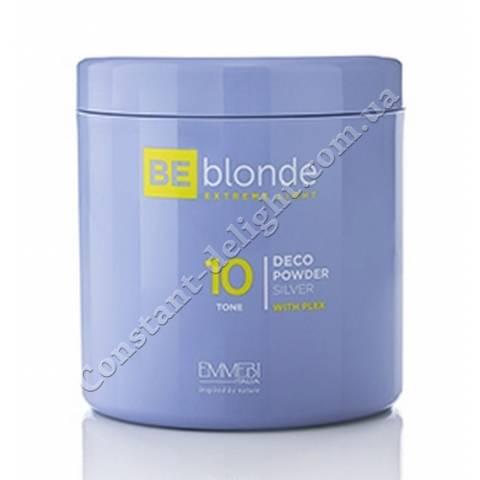 Осветляющая пудра экстремальный блонд (аммиачная) Emmebi Be Blonde Silver 10, 500 g