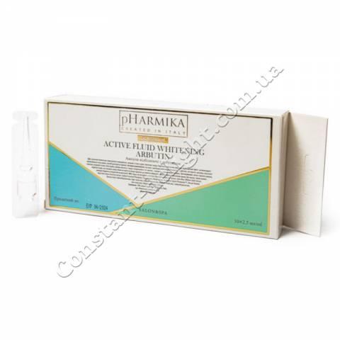 Отбеливающие ампулы для лица с арбутином pHarmica Active Fluid Whitening Arbutin 10х2,5 ml