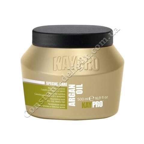 Питательная маска с аргановым маслом KayPro Special Care Nourishing Argan Oil Mask 500 ml
