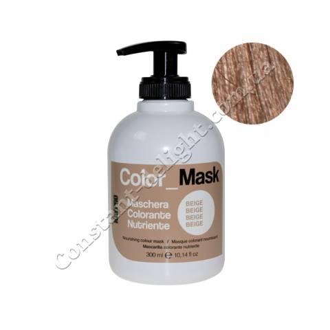 Питательная оттеночная маска Бежевая KayPro Color Mask 300 ml