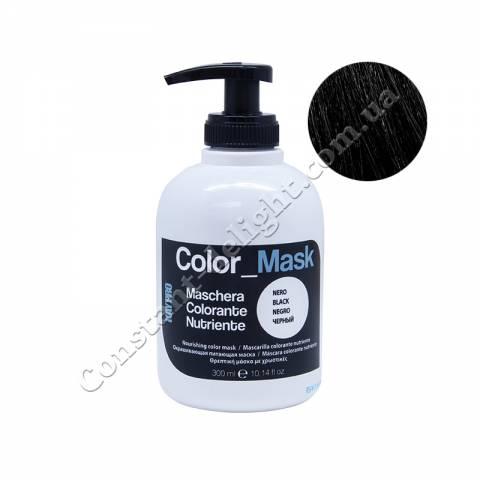 Питательная оттеночная маска Черная KayPro Color Mask 300 ml