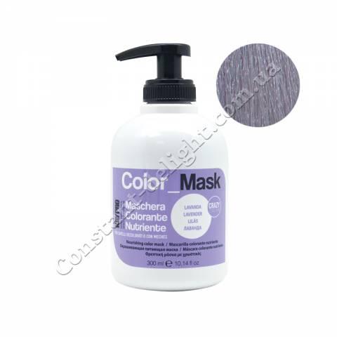 Питательная оттеночная маска Лаванда KayPro Color Mask 300 ml