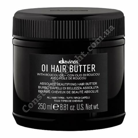 Питательное масло для абсолютной красоты волос Davines OI Hair Butter 250 ml