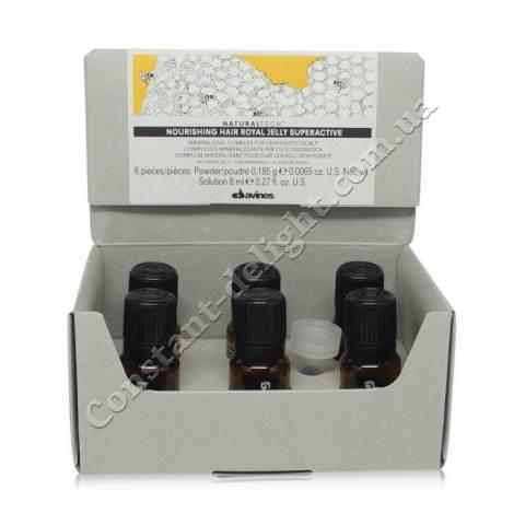 Питательный комплекс для волос Королевское желе Davines Natural Tech Nourishing Hair Royal Jelly 6x8 ml