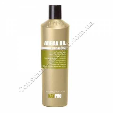 Питательный шампунь с аргановым маслом KayPro Special Care Nourishing Argan Oil Shampoo 350 ml