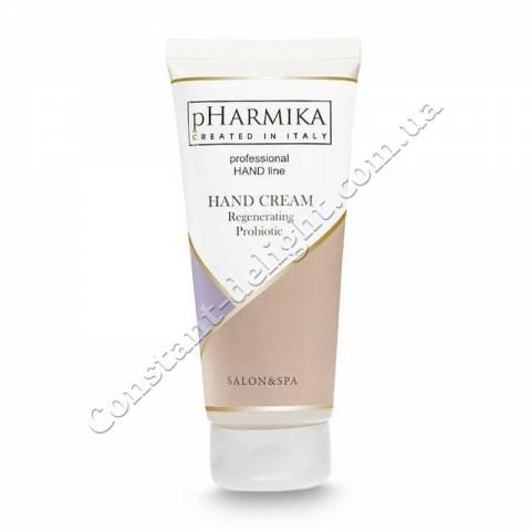 Регенерирующий крем для рук с пробиотиками pHarmica Hand Cream Regenerating Probiotic 200 ml