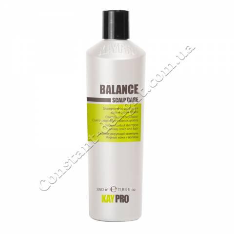 Себорегулирующий шампунь KayPro Balance Scalp Care Sebum Control Shampoo 350 ml