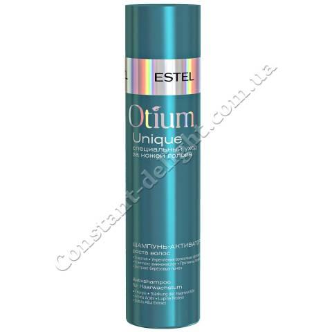 Шампунь-активатор роста волос Estel OTIUM UNIQUE 250 ml