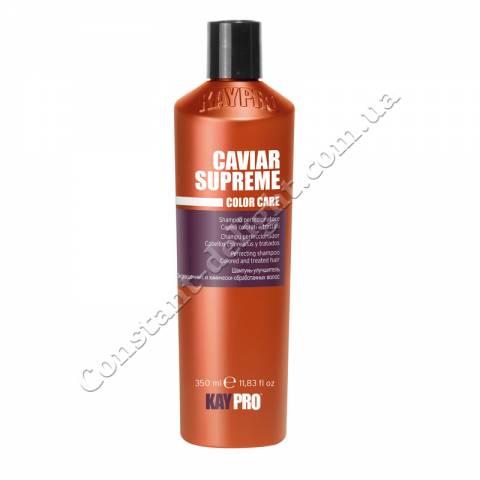 Шампунь для окрашенных волос KayPro Caviar Supreme Color Care Perfecting Shampoo 350 ml