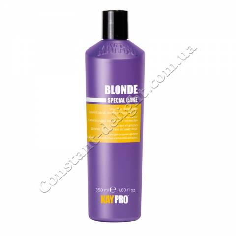 Шампунь для блондированных волос с кристаллами сапфира KayPro Blonde Special Care Shampoo 350 ml