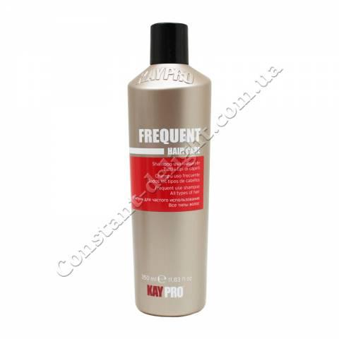 Шампунь для частого применения KayPro Hair Care Frequent Shampoo 350 ml