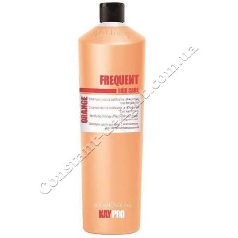 Шампунь для ежедневного применения Апельсин KayPro Orange Frequent Hair Care Shampoo 1000 ml