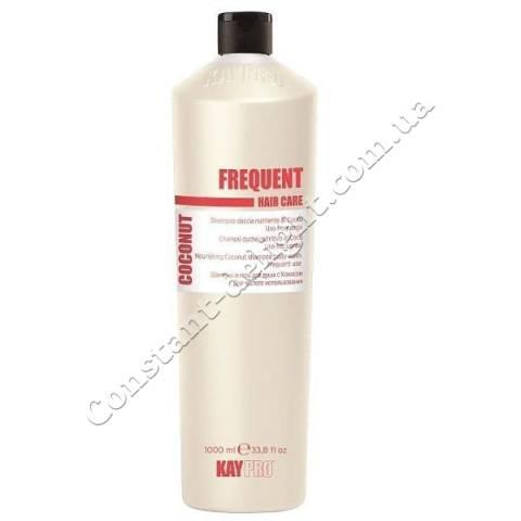 Шампунь для ежедневного применения Кокос KayPro Coconut Frequent Hair Care Shampoo 1000 ml