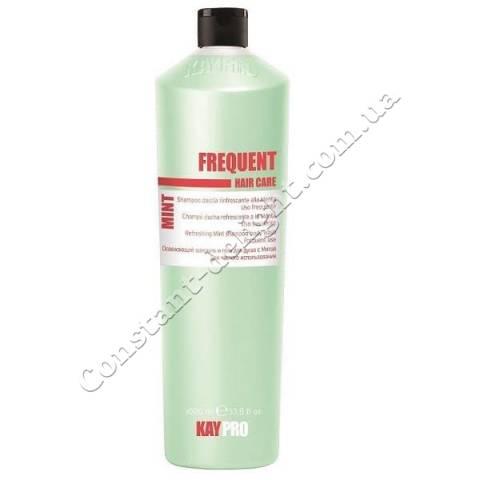 Шампунь для ежедневного применения Мята KayPro MINT Frequent Hair Care Shampoo 1000 ml