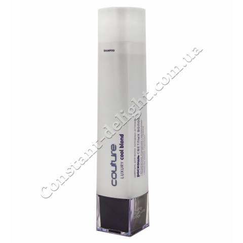 Шампунь для холодных оттенков волос LUXURY BLOND ESTEL HAUTE COUTURE 250 ml