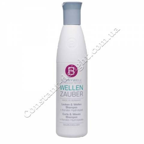 Шампунь для кудрявых и волнистых волос Berrywell Curls & Waves Shampoo 251 ml