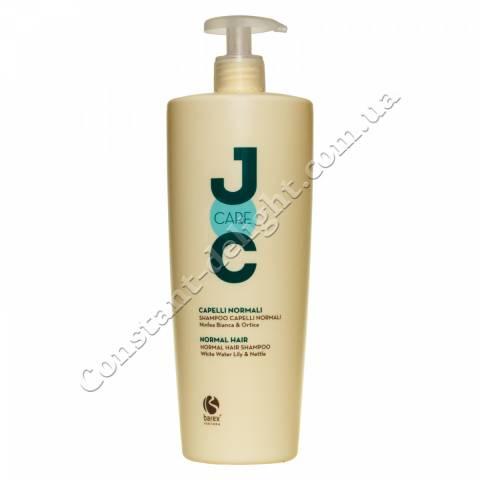 Шампунь для нормальных волос Белая Кувшинка и крапива Barex Joc Care White Lily & Nettle 1000 ml