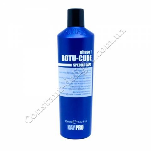 Шампунь для реконструкции волос KayPro Special Care Boto-Cure Shampoo 350 ml