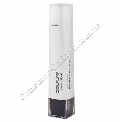 Шампунь для волос LUXURY BLOND ESTEL HAUTE COUTURE 250 ml