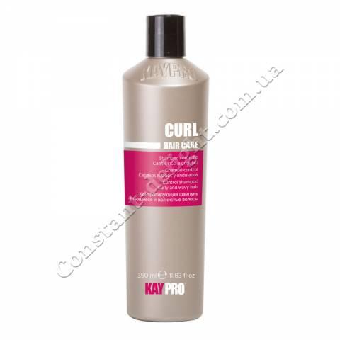 Шампунь для вьющихся волос KayPro Curl Hair Care Control Shampoo 350 ml