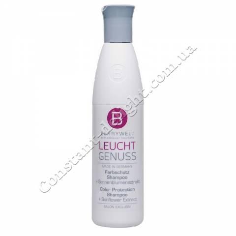 Шампунь для защиты цвета окрашенных волос Berrywell Color Protection Shampoo 251 ml
