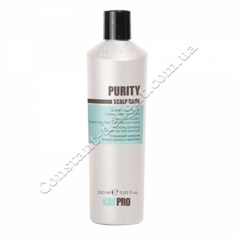 Шампунь против перхоти KayPro Purity Scalp Care Purifying Shampoo 350 ml